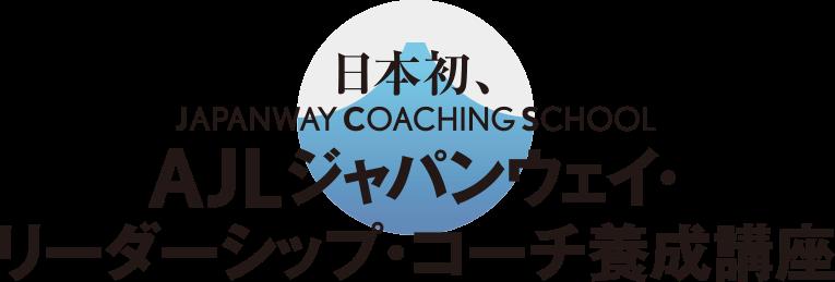 ジャパンウェイ・リーダーシップ・コーチ養成講座